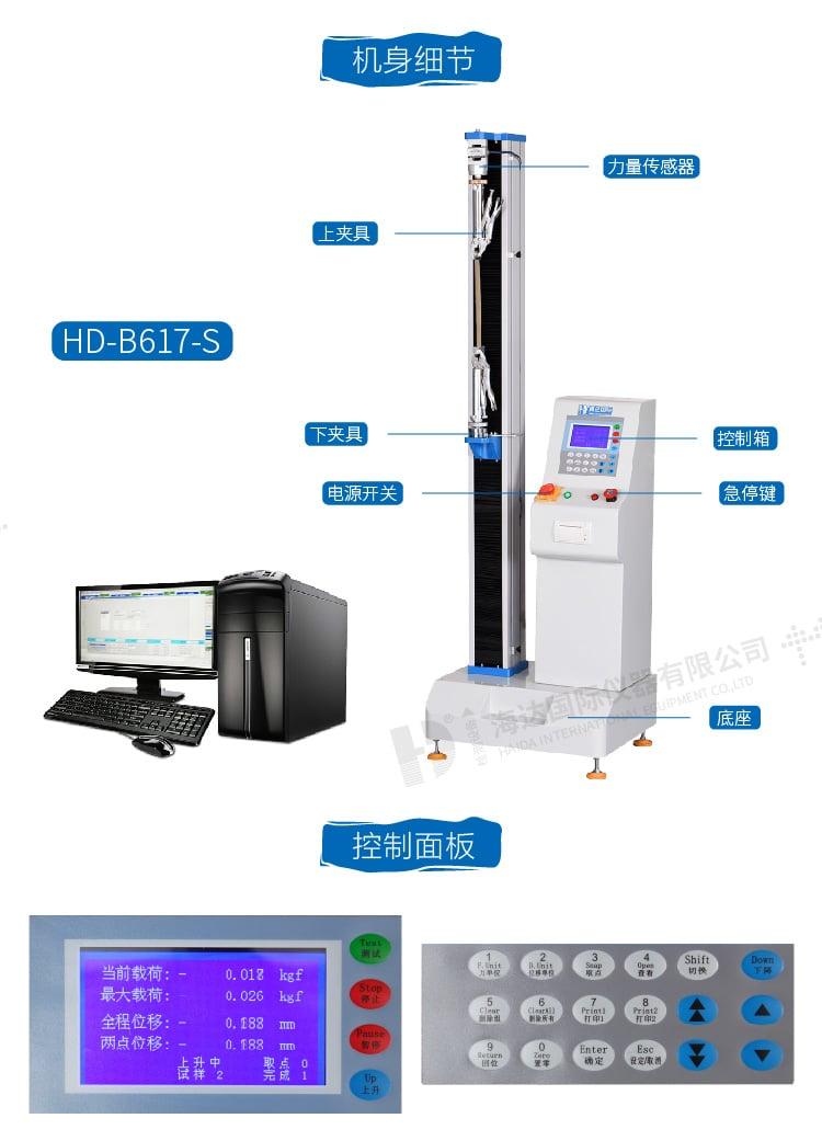 HD-B617-S电脑伺服拉力机-02