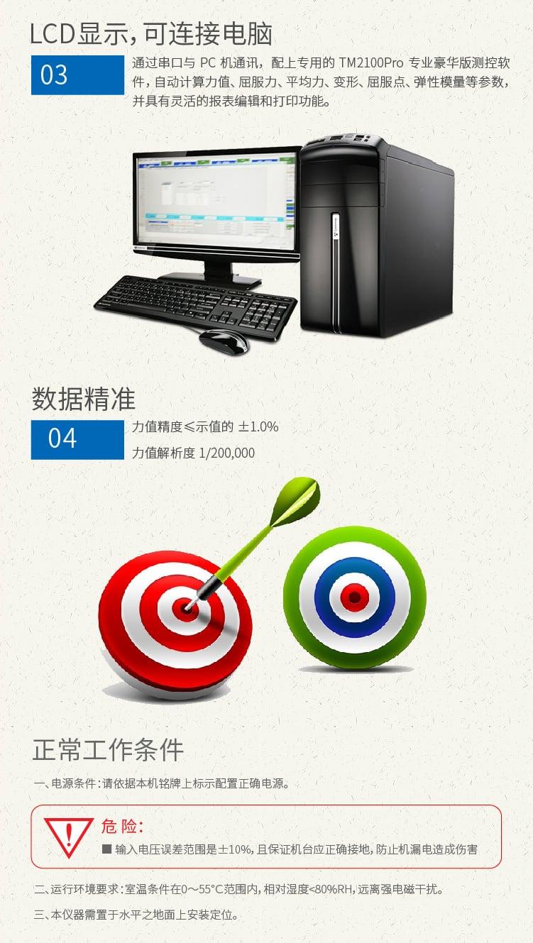 HD-B617-S电脑伺服拉力机-04