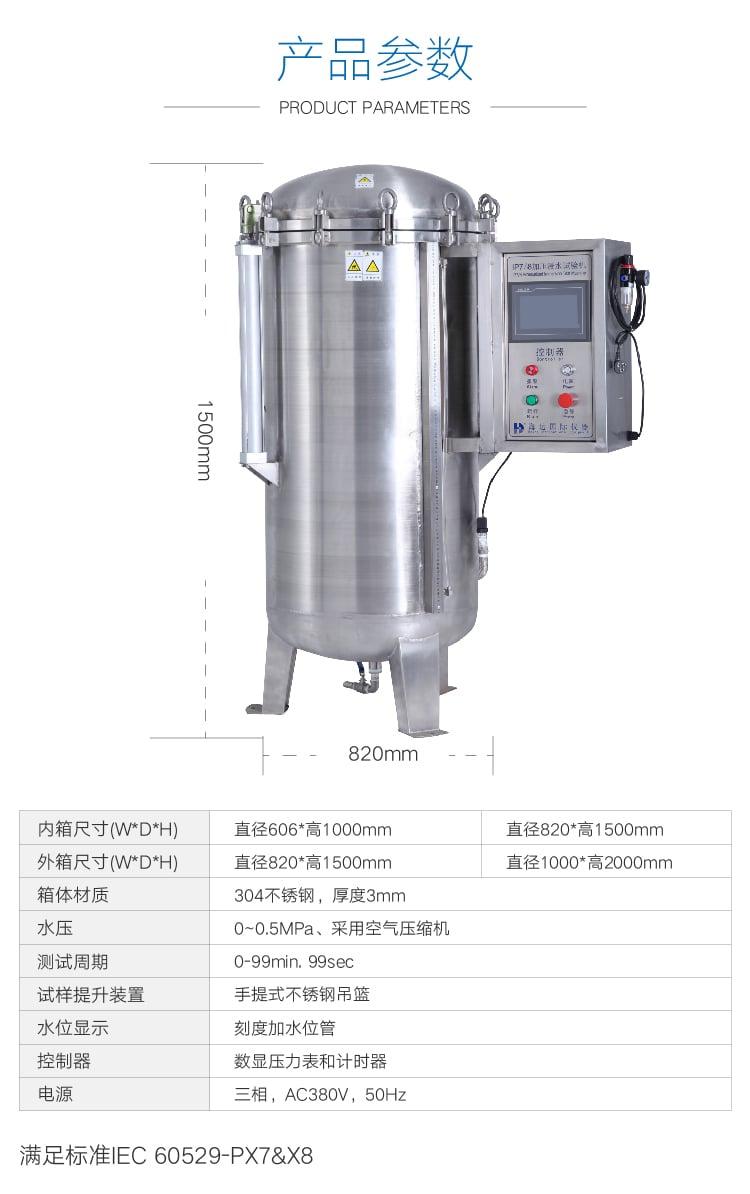 HD-E710-4浸水试验箱IP78-06