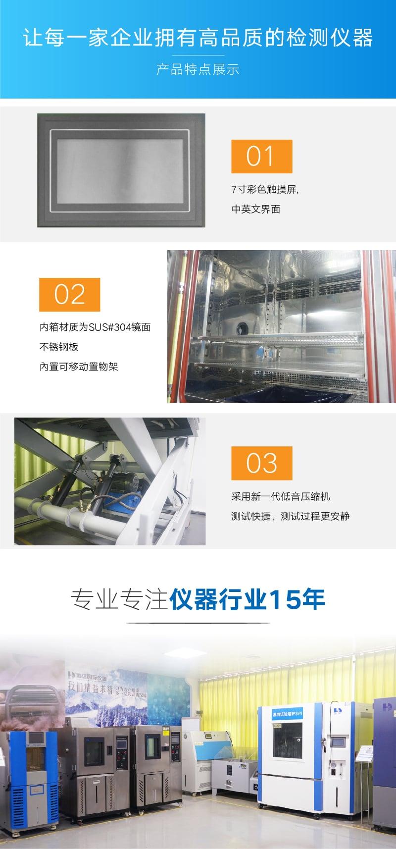 HD-E809三综合试验箱 (3)